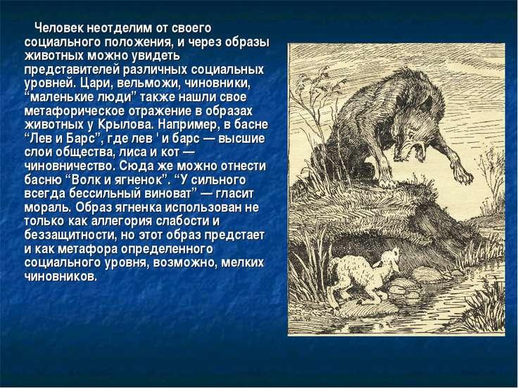 Человек неотделим от своего социального положения, и через образы животных мо...