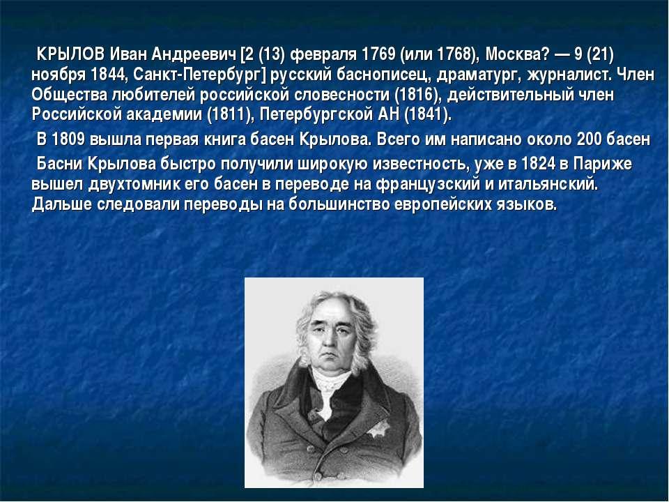 КРЫЛОВ Иван Андреевич [2 (13) февраля 1769 (или 1768), Москва? — 9 (21) ноябр...