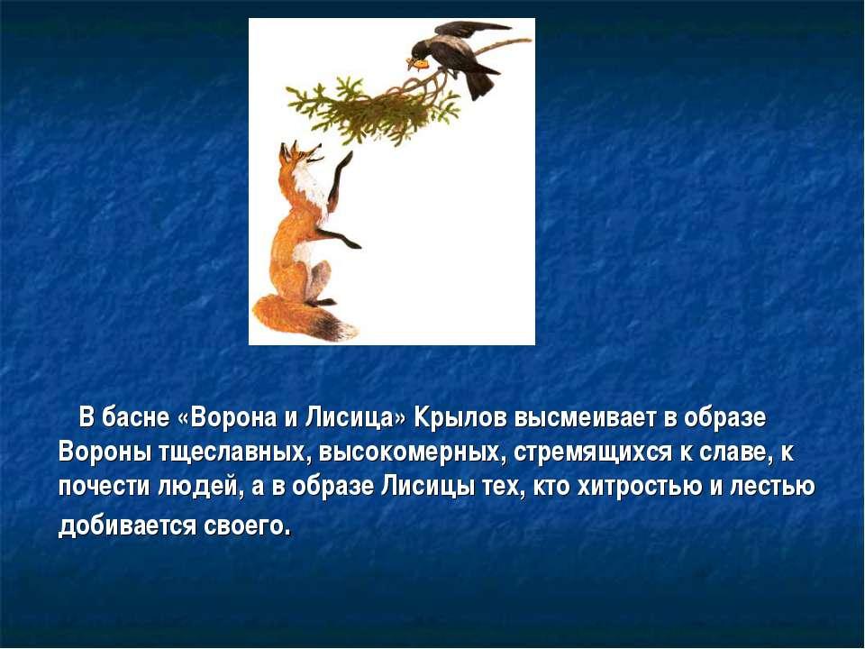 В басне «Ворона и Лисица» Крылов высмеивает в образе Вороны тщеславных, высок...