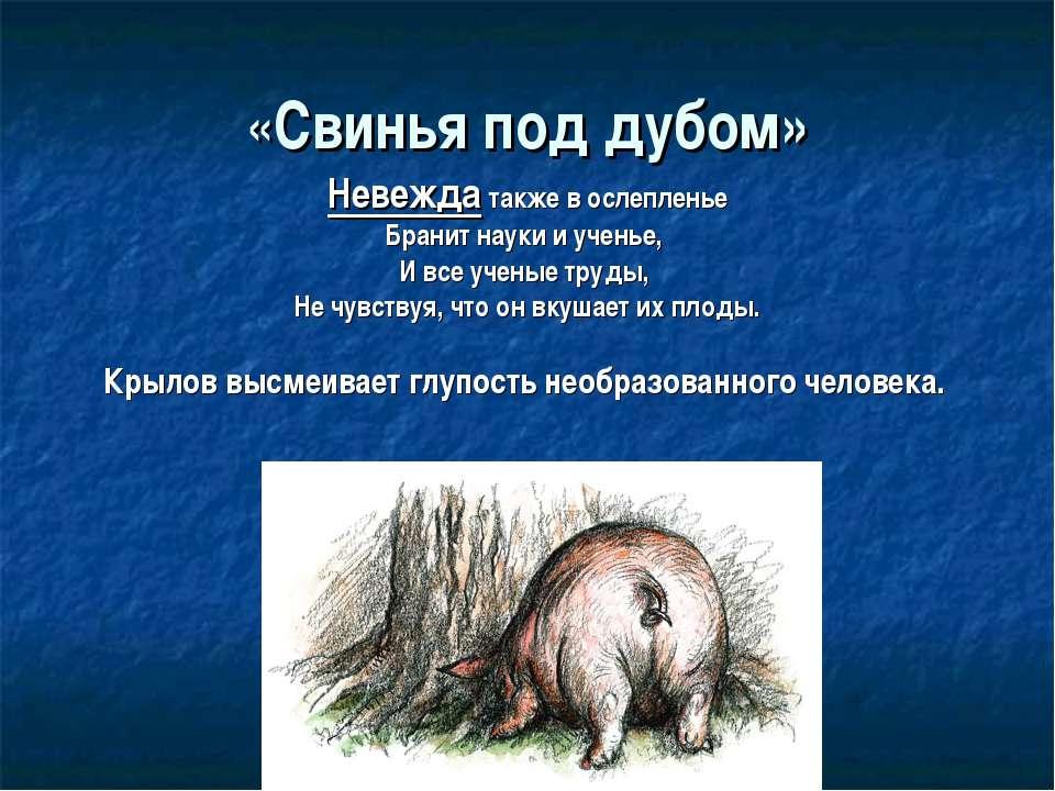 «Свинья под дубом» Невежда также в ослепленье Бранит науки и ученье, И все уч...
