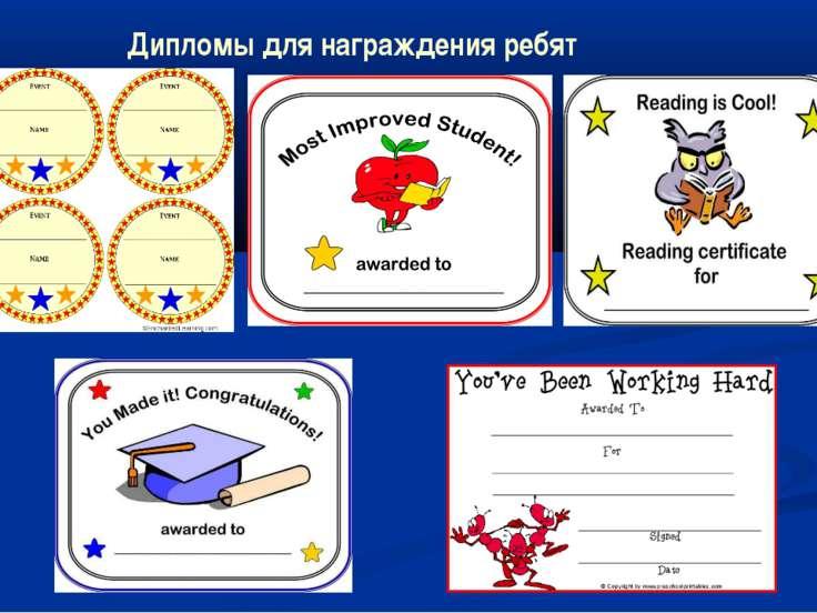 Дипломы для награждения ребят