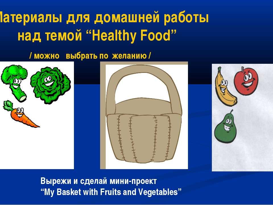 """Материалы для домашней работы над темой """"Healthy Food"""" / можно выбрать по жел..."""