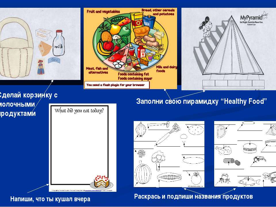 """Сделай корзинку с молочными продуктами Заполни свою пирамидку """"Healthy Food"""" ..."""