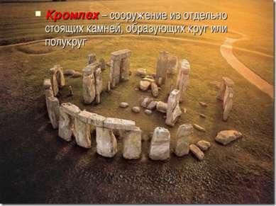 Кромлех – сооружение из отдельно стоящих камней, образующих круг или полукруг