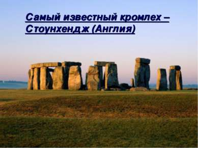 Самый известный кромлех – Стоунхендж (Англия)