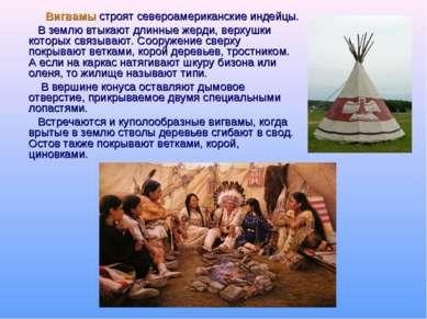 Вигвамы строят североамериканские индейцы. В землю втыкают длинные жерди, вер...