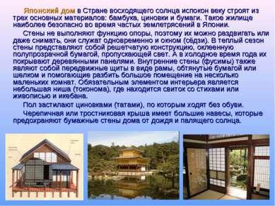 Японский дом в Стране восходящего солнца испокон веку строят из трех основных...