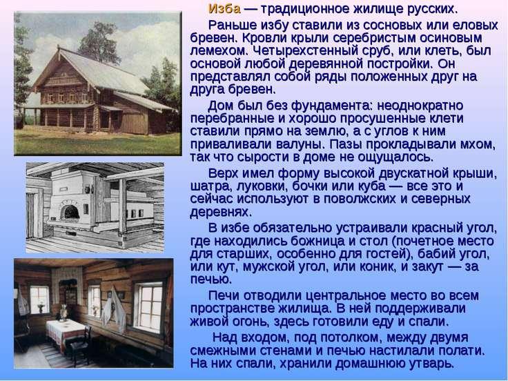 Изба — традиционное жилище русских. Раньше избу ставили из сосновых или еловы...