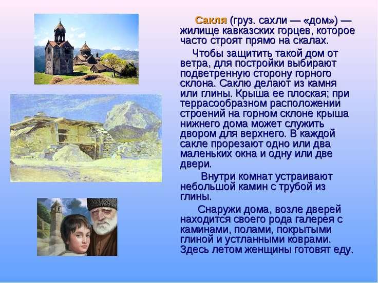 Сакля (груз. сахли — «дом») — жилище кавказских горцев, которое часто строят ...