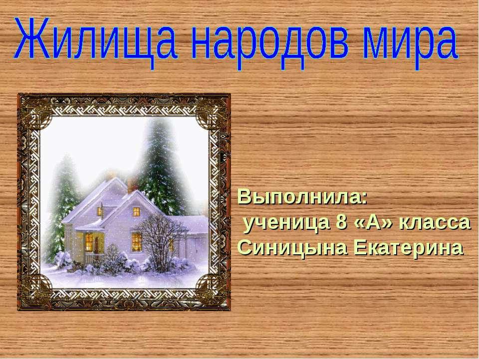 Выполнила: ученица 8 «А» класса Синицына Екатерина