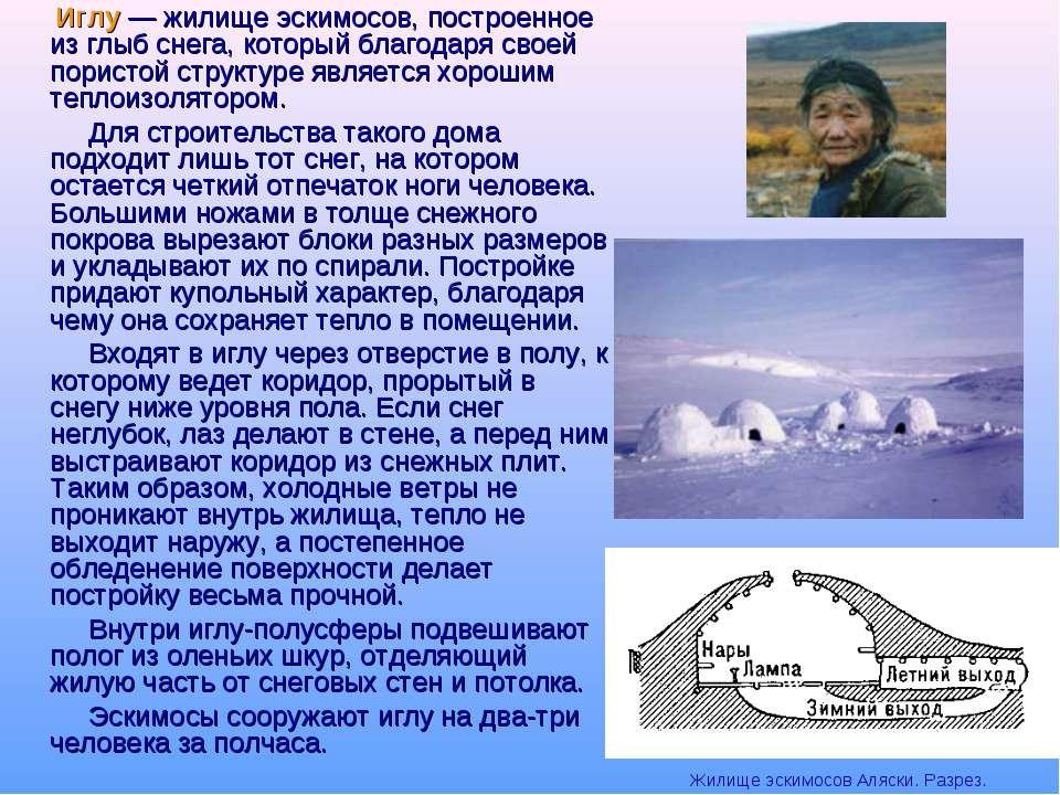 Иглу — жилище эскимосов, построенное из глыб снега, который благодаря своей п...