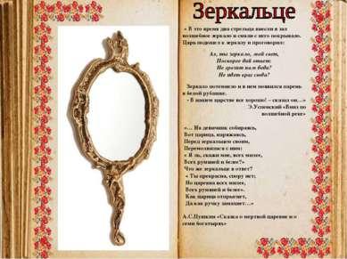 « В это время два стрельца внесли в зал волшебное зеркало и сняли с него покр...
