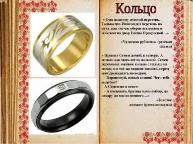 « Они дали ему золотой перстень. Только что Иван надел перстень на руку, как ...