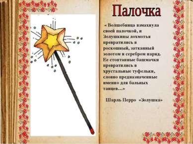 « Волшебница взмахнула своей палочкой, и Золушкины лохмотья превратились в ро...