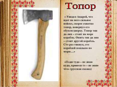 « Увидел Андрей, что идет на него сильное войско, скорее схватил топор, повер...