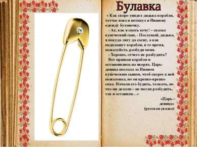 « Как скоро увидел дядька корабли, тотчас взял и воткнул в Иванову одежду бул...