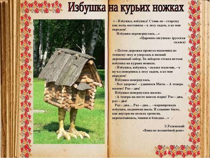 « - Избушка, избушка! Стань по - старому как мать поставила – к лесу задом, а...