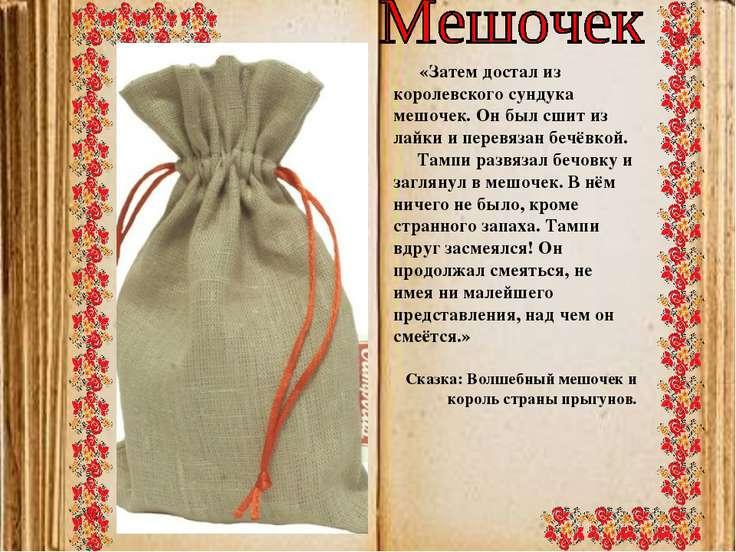 «Затем достал из королевского сундука мешочек. Он был сшит из лайки и перевяз...