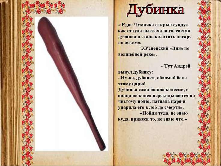 « Едва Чумичка открыл сундук, как оттуда выскочила увесистая дубинка и стала ...