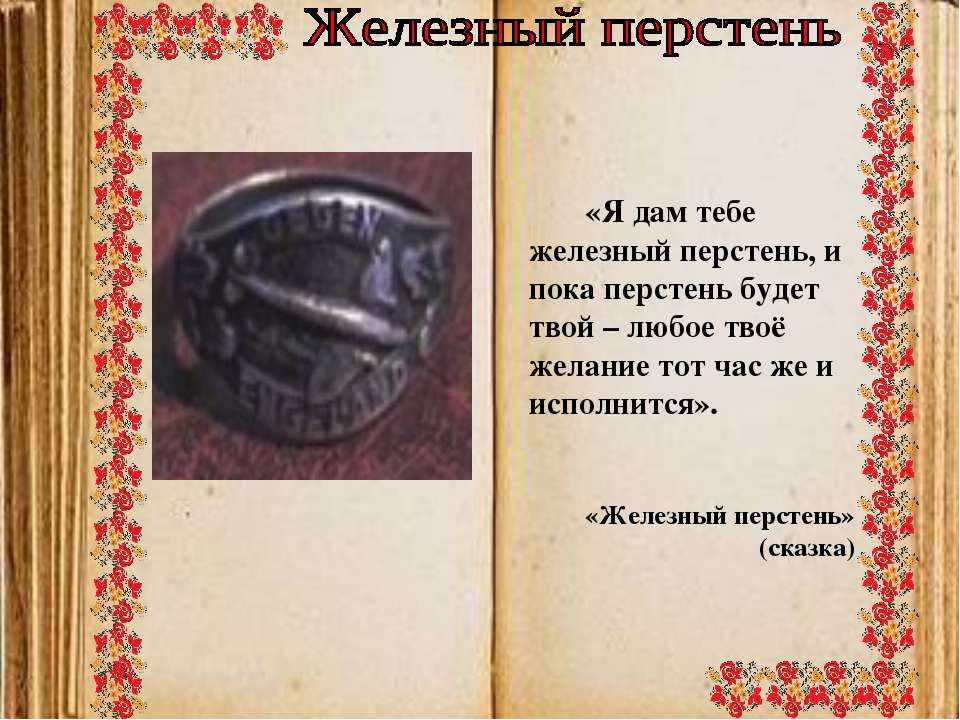 «Я дам тебе железный перстень, и пока перстень будет твой – любое твоё желани...