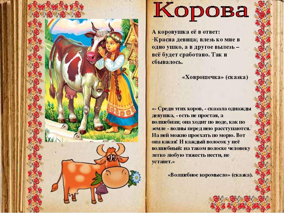 А коровушка её в ответ: Красна девица; влезь ко мне в одно ушко, а в другое в...