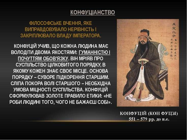 КОНФУЦІАНСТВО КОНФУЦІЙ (КОН ФУЦЗІ) 551 – 579 рр. до н.е. ФІЛОСОФСЬКЕ ВЧЕННЯ, ...