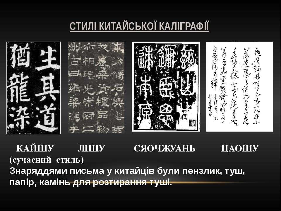 КАЙШУ ЛІШУ СЯОЧЖУАНЬ ЦАОШУ (сучасний стиль) Знаряддями письма у китайців були...