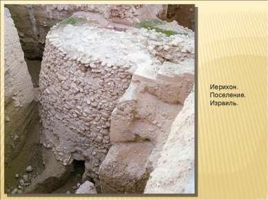 Иерихон. Поселение. Израиль.