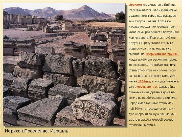 Иерихон упоминается в Библии. Рассказывается, что израильтяне осадили этот го...