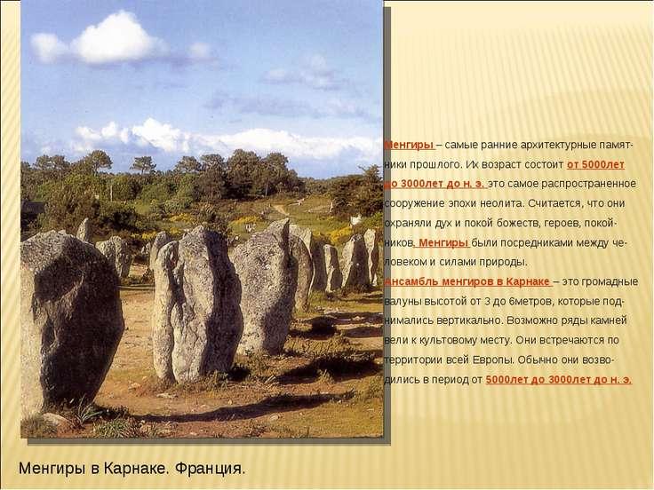 Менгиры в Карнаке. Франция. Менгиры – самые ранние архитектурные памят- ники ...