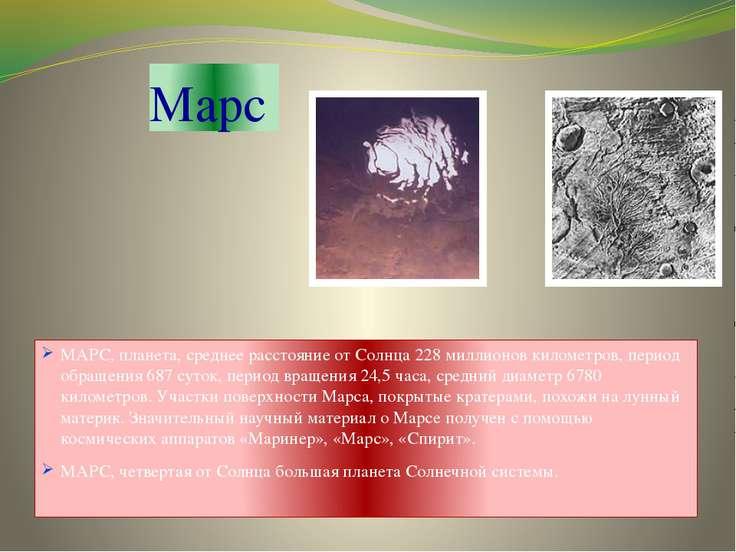 Марс МАРС, планета, среднее расстояние от Солнца 228 миллионов километров, пе...