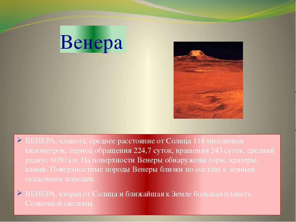 Венера ВЕНЕРА, планета, среднее расстояние от Солнца 118 миллионов километров...