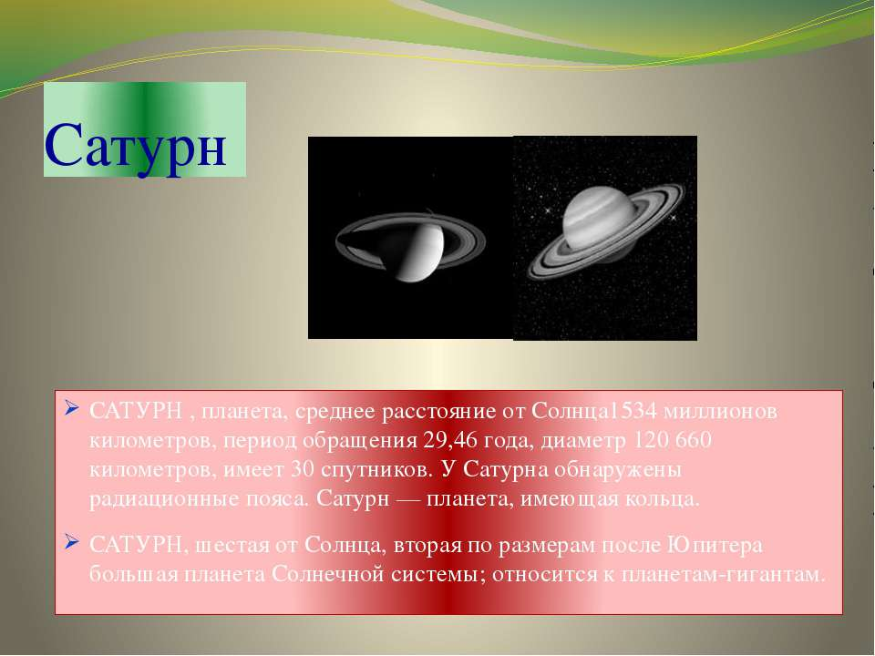 Сатурн САТУРН , планета, среднее расстояние от Солнца1534 миллионов километро...