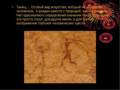 Танец…. Особый вид искусства, который не изобретен человеком, а рожден вмест...