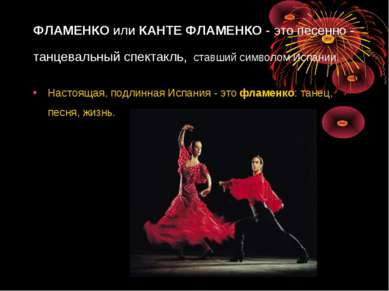 ФЛАМЕНКОилиКАНТЕ ФЛАМЕНКО- это песенно - танцевальный спектакль, ставший с...