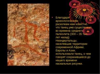 Благодаря археологическим раскопкам нам известно, что танец уже существовал в...