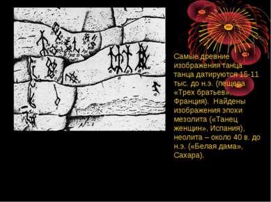 Самые древние изображения танца танца датируются 15-11 тыс. до н.э. (пещера «...