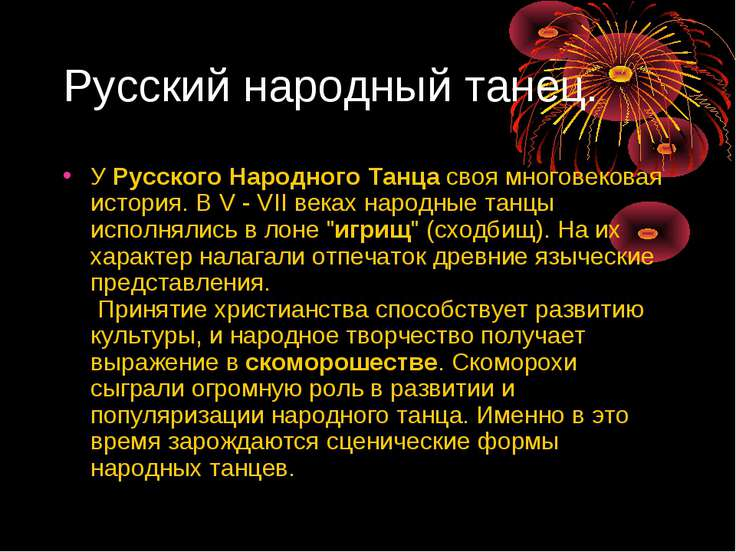 Русский народный танец. УРусского Народного Танцасвоя многовековая история....