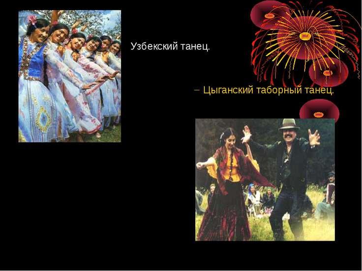 Узбекский танец. Цыганский таборный танец.