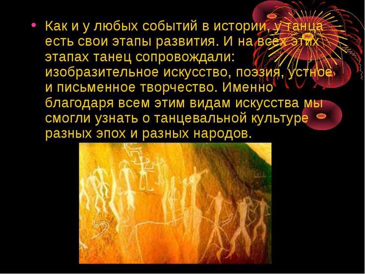 Как и у любых событий в истории, у танца есть свои этапы развития. И на всех ...