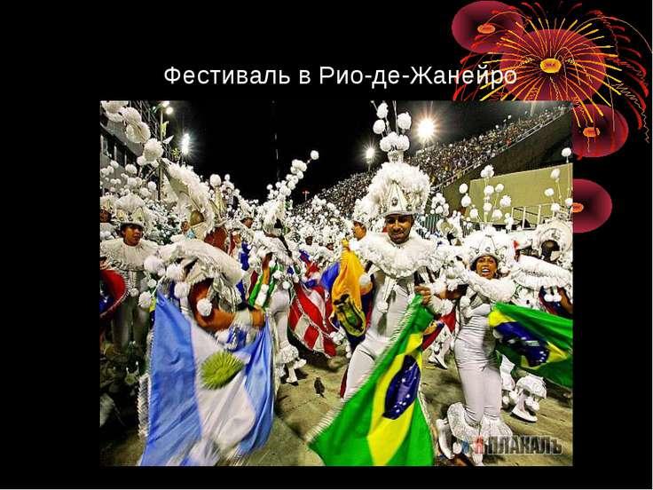 Фестиваль в Рио-де-Жанейро