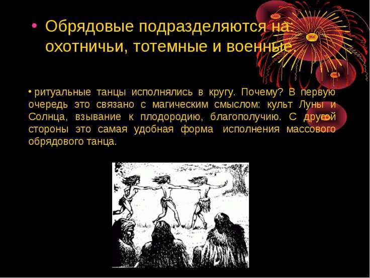 Обрядовые подразделяются на: охотничьи, тотемные и военные. ритуальные танц...