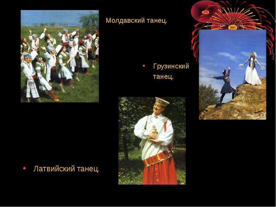 Грузинский танец. Латвийский танец. Молдавский танец.