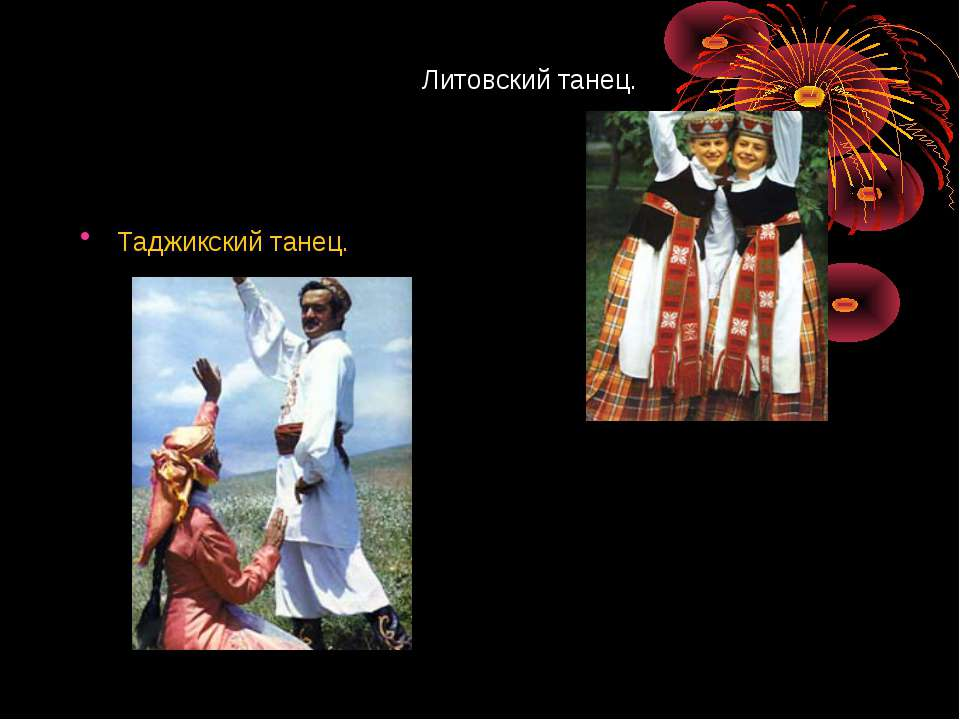 Литовский танец. Таджикский танец.
