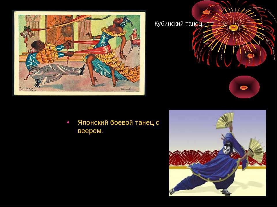 Кубинский танец. Японский боевой танец с веером.