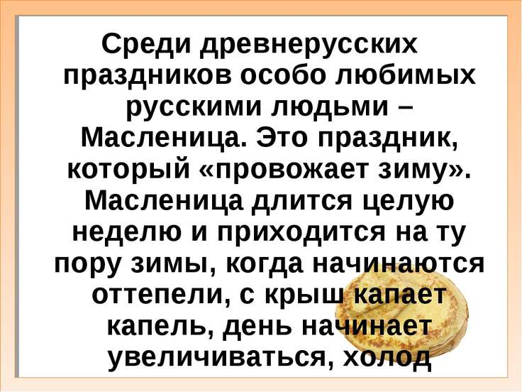 Среди древнерусских праздников особо любимых русскими людьми – Масленица. Это...