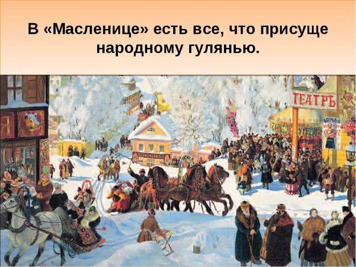Какими средствами художник создает праздничную атмосферу народного гулянья? В...