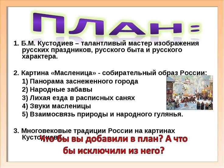 1. Б.М. Кустодиев – талантливый мастер изображения русских праздников, русско...