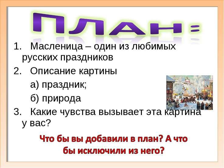 1. Масленица – один из любимых русских праздников 2. Описание картины а) праз...