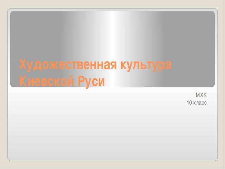Художественная культура Киевской Руси МХК 10 класс